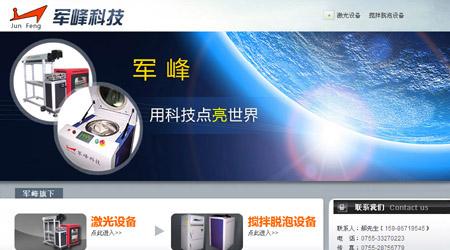 深圳市军峰激光设备有限公司