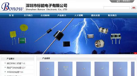深圳市标能电子有限公司