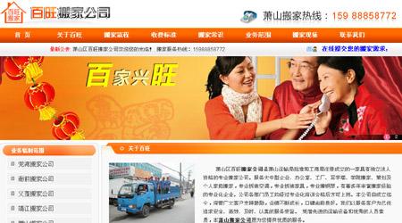 杭州萧山区百旺搬家公司