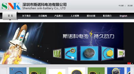 深圳市斯诺科电池有限公司
